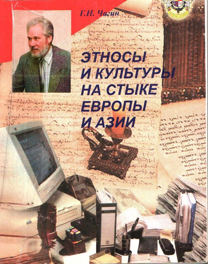 http://narody-prikamia.lysva-library.ru/7.%D0%A7%D0%B0%D0%B3%D0%B8%D0%BD%20%D1%8D%D1%82%D0%BD%D0%BE%D1%81%D1%8B.jpg